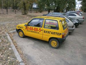 брендмобиль Ока реклама бухгалтерских услуг