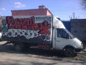 Брендирование Газели граффити