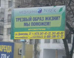 пример довода вампира в рекламе