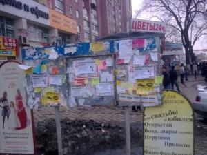 Расклейка объявлений на досках Воронеж