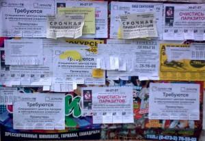 Расклейка рекламы на уличных досках объявлений