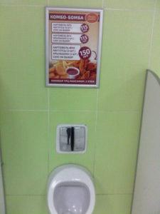 реклама в общественном туалете